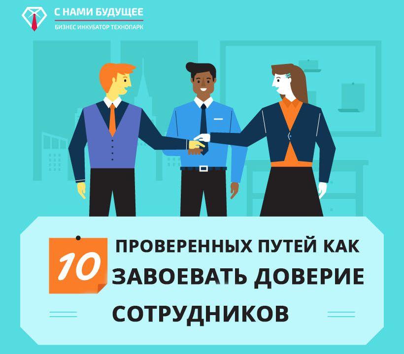 баннер_10с способов завоевать доверие сотрудников