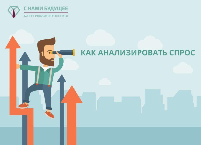 Как бизнесу и стартапу анализировать спрос