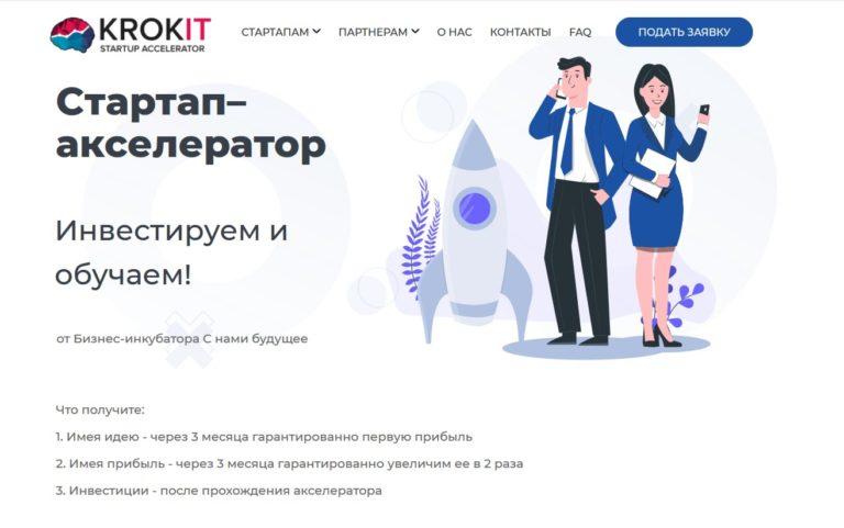 Стартап-акселератор Krokit в Минске Беларуси